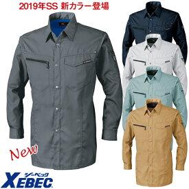 ジーベック XEBEC 1633 長袖シャツ 通年 秋冬用 メンズ レディース 男女兼用 作業服 作業着 定番