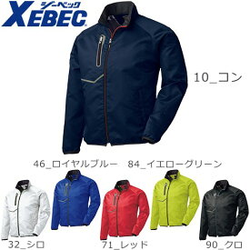 ジーベック XEBEC 162 軽防寒ブルゾン 通年 秋冬用 メンズ 男性用 作業服 作業着 防寒服 防寒着 上着 ジャケット ジャンパー 定番
