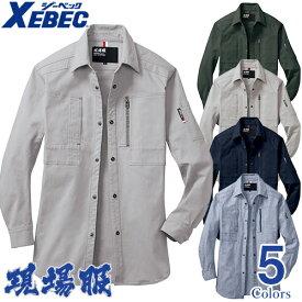 作業服 長袖シャツ ジーベック XEBEC 長袖シャツ 2293 作業着 春夏