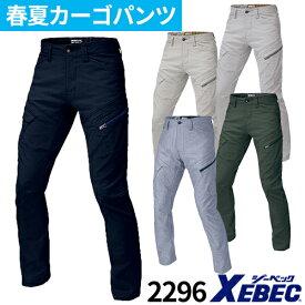 作業服 カーゴパンツ ジーベック XEBEC カーゴパンツ 2296 作業着 春夏