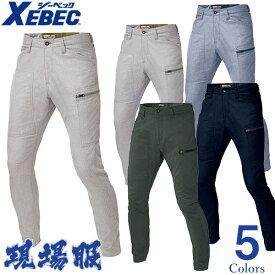 作業服 カーゴパンツ ジーベック XEBEC ジョガーパンツ 2299 作業着 春夏