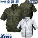 空調服 半袖ブルゾン 迷彩 カモフラ ジーベック XEBEC XE98006 作業着 作業服 春夏 涼しい 快適 猛暑対策 熱中症対策 …
