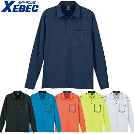 長袖 ポロ 作業着 作業服 ポロシャツ 春夏 ジーベック XEBEC 6195 メンズ レディース 人気 上下セット対応 制服 企業ユニフォーム
