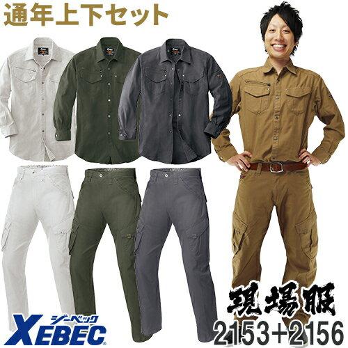 作業服 上下セット 人気 ジーベック(2153 長袖シャツ + 2156 ラットズボン) 通年 春夏秋冬用