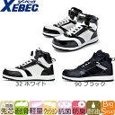 作業靴 ハイカット/ジーベック/85120 セフティシューズ/XEBEC<メンズサイズ/大きいサイズ/小さいサイズ/幅広/4E/先芯あり/耐滑/軽量/クッション...