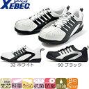 作業靴 スニーカータイプ/ジーベック/85402 セフティシューズ/XEBEC<メンズサイズ/大きいサイズ/小さいサイズ/レディースデザイン/ユニセックス/幅広...