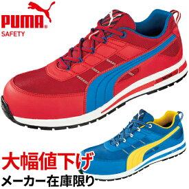 PUMA プーマ 安全靴 キックフリップ・ロー Kickflip Red Low メンズ レディース 男性用 女性用 ストリート カジュアル かっこいい おしゃれ 紐靴 スニーカー 64.320.0 64.321.0