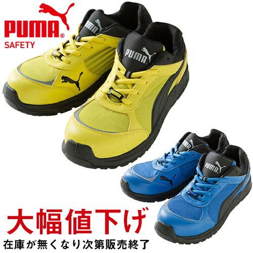 PUMA プーマ 安全靴 ジャパンモデル スプリント・ロー Sprint Low 64.332.0 セーフティー シューズ スニーカー 紐靴 作業靴 メンズ レディース 男性用 女性用 ストリート カジュアル かっこいい おしゃれ 日本人向け 幅広 軽量