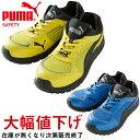 PUMA プーマ 安全靴 ジャパンモデル スプリント・ロー Sprint Low セーフティー シューズ スニーカー 紐靴 作業靴 メ…