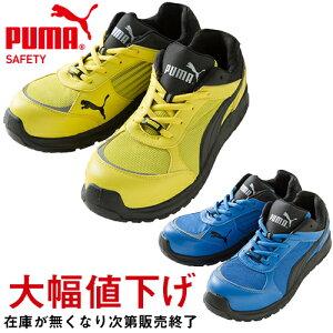 PUMA プーマ 安全靴 ジャパンモデル スプリント・ロー Sprint Low セーフティー シューズ スニーカー 紐靴 作業靴 メンズ レディース 男性用 女性用 ストリート カジュアル かっこいい おしゃれ
