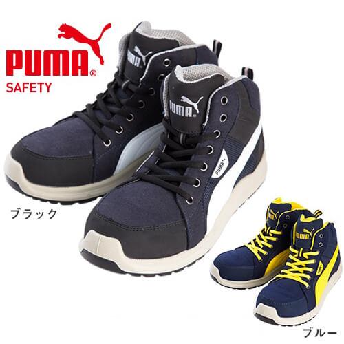PUMA プーマ 安全靴 ハイカット ジャパンモデル ライダー・ミッド Rider Mid 63.350.0 セーフティー シューズ スニーカー 紐靴 作業靴 メンズ レディース 男性用 女性用 ストリート カジュアル かっこいい おしゃれ 日本人向け 幅広 軽量 滑りにくい