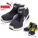 PUMA プーマ 安全靴 ハイカット ジャパンモデル ライダー・ミッド Rider Mid 63.350.0 セーフティー シューズ スニー…