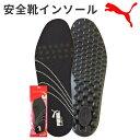 インソール PUMA プーマ 安全靴インソール evercushion PRO 20.450.0 中敷 翌日配送