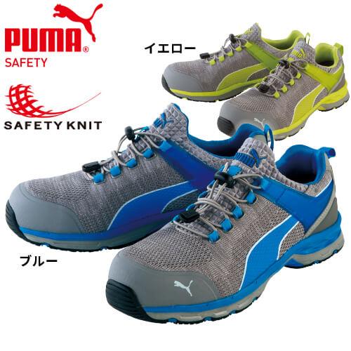 PUMA プーマ 安全靴 エキサイト XCITE 2.0 新商品 新作 2018年 メンズ レディース 男性 女性 ストリート カジュアル かっこいい おしゃれ 軽量 スニーカー 紐靴 作業靴