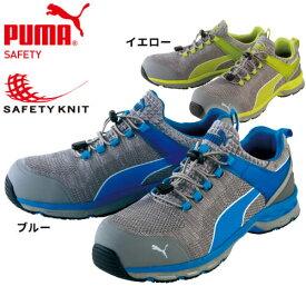 PUMA プーマ 安全靴 エキサイト XCITE 2.0 新商品 新作 2018年 メンズ レディース 男性 女性 ストリート カジュアル かっこいい おしゃれ 軽量 スニーカー 紐靴 作業靴 翌日配送