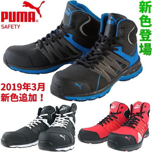 安全靴 プーマ PUMA ヴェロシティ 2.0 VELOCITY 2.0 ハイカット 新作新色予約受付中(2019年3月下旬発売予定) メンズ レディース 男性 女性 かっこいい おしゃれ 軽量 スニーカー 紐靴 作業靴 ミドルカット