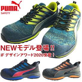 2020年 新作 安全靴 PUMA プーマ チャージ MotionCloud CHARGE 紐靴 JSAA規格 プロテクティブスニーカー iF デザインアワード受賞 人気 おしゃれ