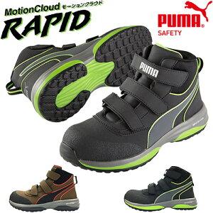 安全靴 ハイカット PUMA プーマ ラピッドミッド MotionCloud RAPID MID ミッドカット・ベルクロ 2020年 新作 新商品予約受付中(2020年12月21日発売予定) マジックテープ スニーカータイプ