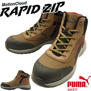 安全靴 ハイカット PUMA プーマ ラピッドジップ MotionCloud RAPID ZIP ミッドカット 2020年 新作 新商品予約受付中(2020年12月21日発売予定) ファスナー止め 先芯あり ジッパー