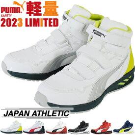 安全靴 プーマ 新作 PUMA RIDER 2.0 MID ライダー 2.0 ミッド 新商品 新作 2021年 マジックテープ JSAA規格 プロテクティブスニーカー 作業靴 メンズ レディース カジュアル かっこいい おしゃれ