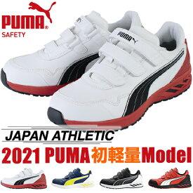 安全靴 PUMA プーマ RIDER 2.0 LOW ライダー 2.0 ロー 新商品 新作 2021年 マジックテープ JSAA規格 プロテクティブスニーカー メンズ レディース かっこいい おしゃれ 軽量 スニーカー
