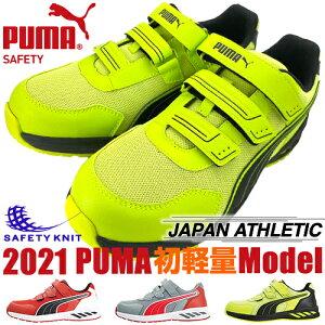 安全靴 プーマ PUMA SPRINT 2.0 LOW スプリント 2.0 ロー 新商品 新作 2021年 マジックテープ JSAA規格 プロテクティブスニーカー かっこいい おしゃれ 人気 軽量 メンズ レディース