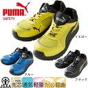 【送料無料】PUMA プーマ 安全靴 ジャパンモデル スプリント・ロー Sprint Low 64.332.0 セーフティーシューズ