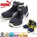 【送料無料】PUMA プーマ 安全靴 ハイカット ジャパンモデル ライダー・ミッド Rider Mid 63.350.0 セーフティーシューズ