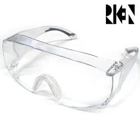 保護メガネ 花粉対策 ウイルス対策 保護ゴーグル 一眼式 理研オプテック RS-310 VF-P VF plusコートレンズ 飛沫 感染 予防 対策 花粉症対策 眼鏡の上から オーバーグラス 曇りにくい