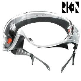 保護メガネ マスク併用可 花粉対策 ウイルス対策 保護ゴーグル 一眼式 理研オプテック M56G-VF-P VF plusコートレンズ 飛沫 感染 予防 対策 花粉症対策 眼鏡の上から オーバーグラス 曇りにくい