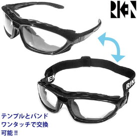 保護メガネ 二眼式 理研オプテック RV-710