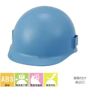 スターライト販売 作業用ヘルメット SS-20 電気対応ヘルメット 工事用ヘルメット 作業ヘルメット