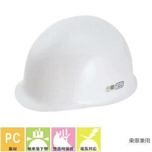 スターライト販売 作業用ヘルメット PC-5タレ無 乗車兼用 電気対応ヘルメット 工事用ヘルメット