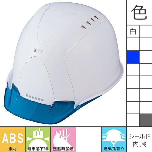 スターライト販売 作業用ヘルメット SS-821Z<ベルノ SS-800 シールド内蔵 ソフトクリアバイザー