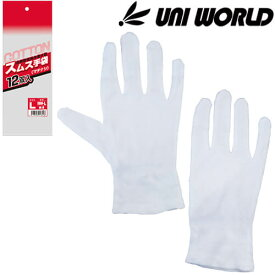 スムス手袋(縫製手袋) ユニワールド スムス手袋 マチなし 12双(1ダース) 1800 綿 マチなし
