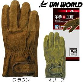 牛床革手袋(オイル加工) ユニワールド A級 オイル牛床革 マジック付き 1双 KS846 KS866 総革製