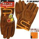 ユニワールド 防寒オイルブラウン牛床革マジック KS849 作業用防寒手袋 作業手袋