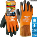 ユニワールド ワンダーグリップ サーモプラス WG338 作業用防寒手袋 あたたかい 雪かき 翌日配送