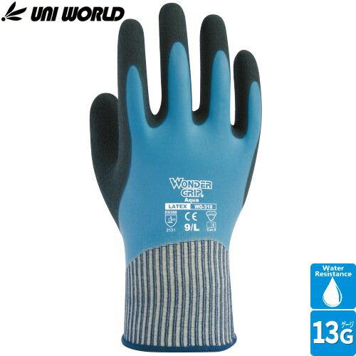 全面コーティング手袋 ユニワールド ワンダーグリップ アクア WONDER GRIP Aqua 1双 WG318