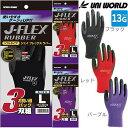 背抜き手袋 ユニワールド ジェイフレックス ラバー J-FLEX RUBBER 3双セット