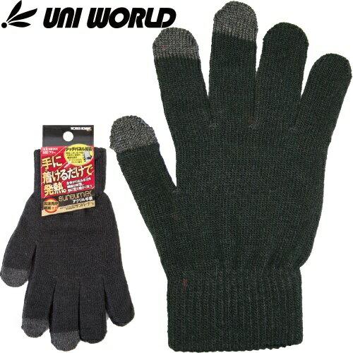 ユニワールド サンバーナー アクリル手袋 SB301 作業用防寒手袋 作業手袋