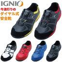 安全靴 イグニオ IGNIO IGS1027 ダイヤル式 JSAA規格 プロテクティブスニーカー 先芯あり 屈曲 抗菌 防臭 反射 耐油 …