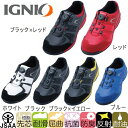 プロスニーカー IGNIO イグニオ IGS1027 先芯あり 作業靴 ダイヤル式 プロテクティブスニーカー