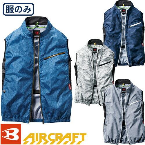 【即納】バートル 空調服 ベスト エアークラフト BURTLE AC1024 作業着 作業服 春夏 涼しい 熱中症対策 空調服ベスト