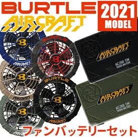 バートル BURTLE エアークラフト 2021年モデル ファン バッテリーセット AC260 AC270 AC271 作業着 作業服 春夏 EFウェアデバイス