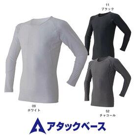 アタックベース 312-15 プラチナコンプレッション ユニセックス(メンズ・レディース対応) 春夏 空調服におすすめ 夏用インナー 空調服用 熱中症対策 スポーツ アウトドア トレーニングにも