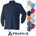 作業着 作業服 アタックベース ATACK BASE 長袖ポロシャツ 2020-15 秋冬 通年 ポロシャツ