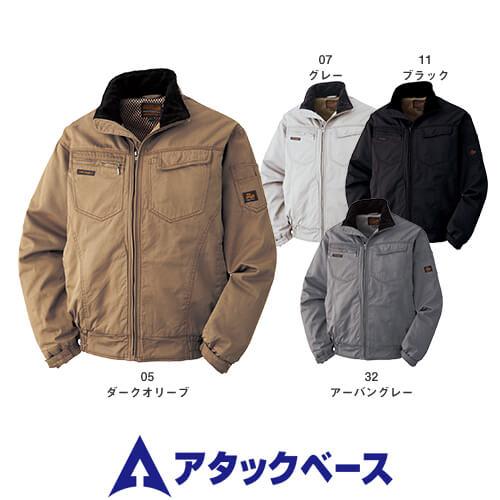 【在庫処分特価】防寒ジャンパー アタックベース ATACK BASE 綿防寒ブルゾン 031-1 作業着 作業服