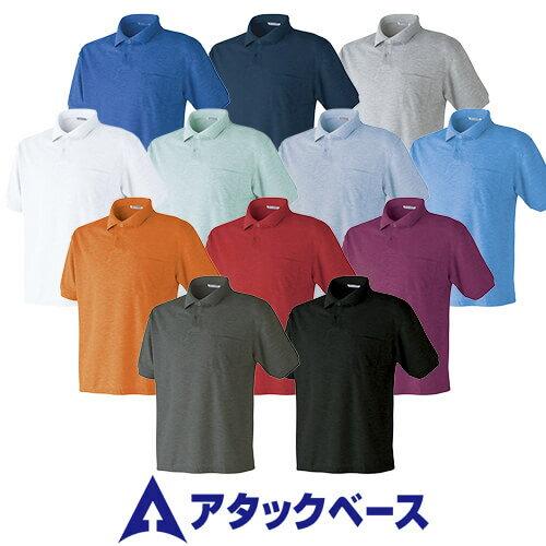 作業着 作業服 アタックベース ATACK BASE 鹿の子半袖ポロシャツ 02-15 春夏 ポロシャツ