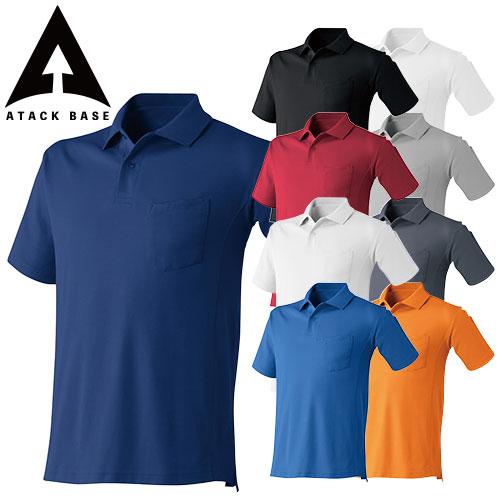 作業着 作業服 アタックベース ATACK BASE 半袖ポロシャツ 2700-15 春夏 ポロシャツ